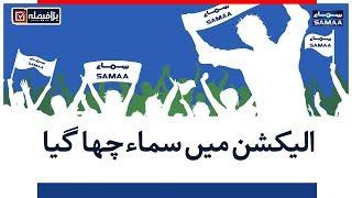 Election Mein Samaa Chah Gaya | SAMAA TV | Election Pakistan 2018
