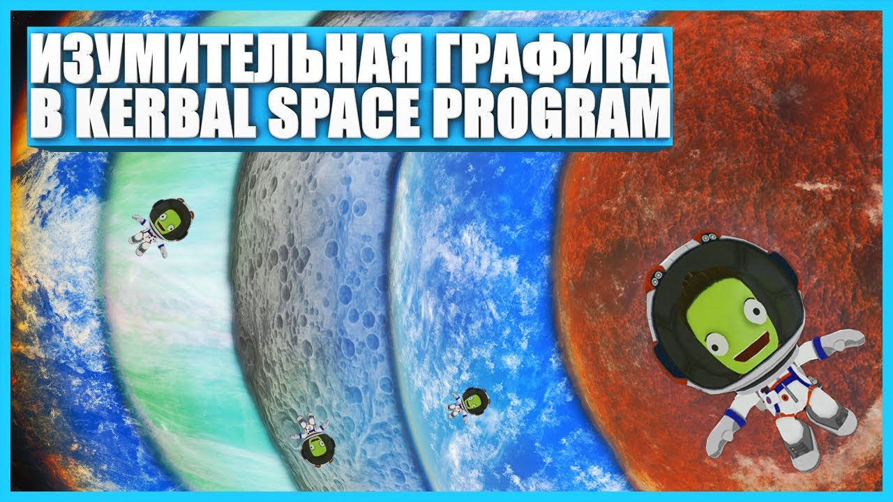 BEST GRAPHICS Kerbal Space Program | KSP 1 3 1 | TOP GUIDE KSP +(English cc)