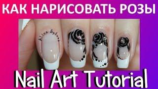 Nail art tutorial - Как нарисовать розы(В этом видео я Вас научу как легко рисовать РОЗЫ. Лучшая благодарность - это подписка на канал и палец вверх..., 2014-12-01T15:04:37.000Z)
