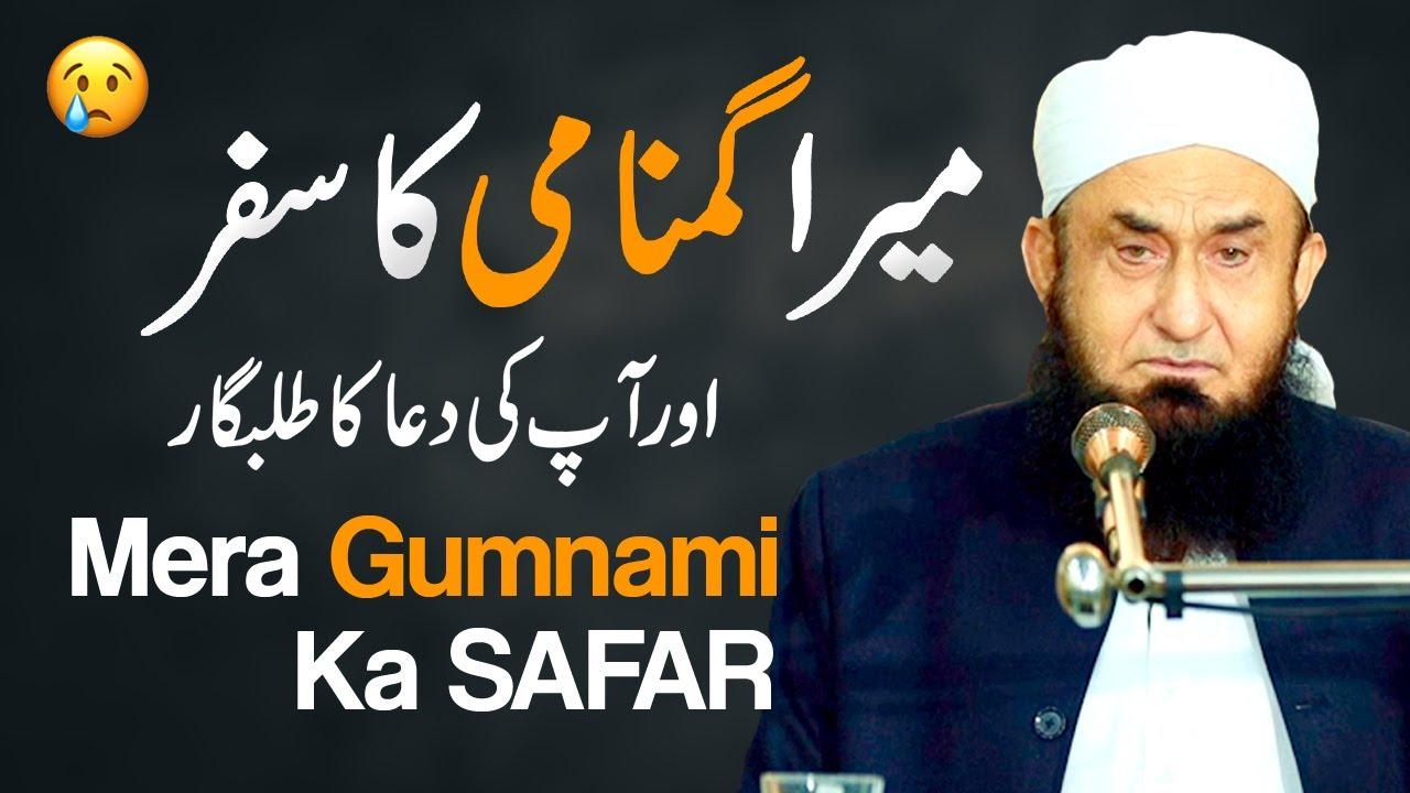 Mera Gumnami Ka Safar | Emotional Bayan | Molana Tariq Jameel Latest Bayan 6 June 2021