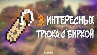 [REMASTERED] 4 интересных прикола с бирками в minecraft