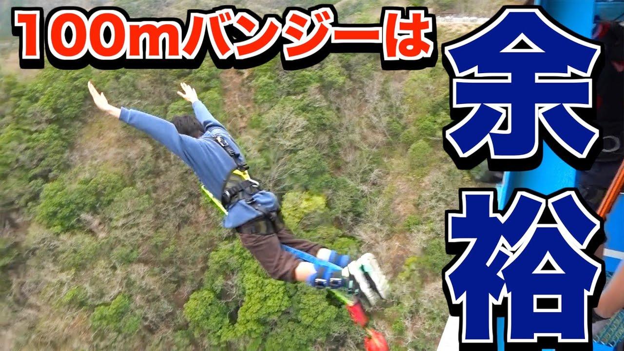 全く怖くないので余裕で100mのバンジージャンプしてきました