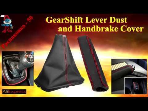 Пылезащитный чехол для рычага переключения передач и ручного тормоза