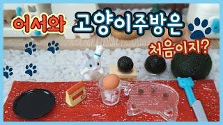 고양이 주방세트로 요리채널 수조 만들기!