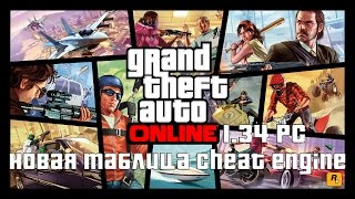новая таблица Cheat Engine для GTA Online 1.34 (PC)