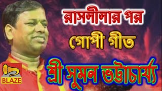 রাসলীলা পর গোপী গীত | শ্রী সুমন ভট্টাচার্য্য | New Bangla Kirtan | Gopi Geet |Sri Suman Bhattacharya