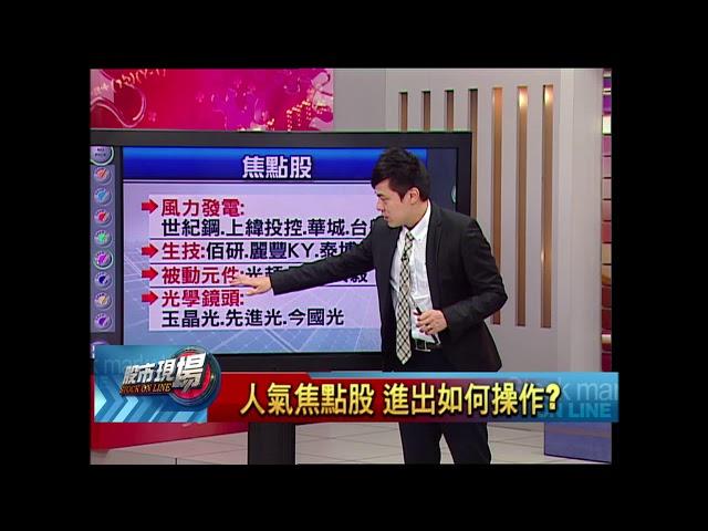 【股市現場-非凡商業台鄭明娟主持】20180329part.2(劉坤錫)人氣焦點股 進出如何操作?