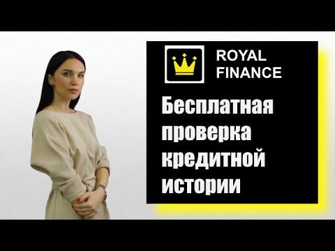 Бесплатная проверка кредитной истории