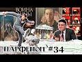 Парфенон 34 Интернет без интер Война Анны Братство Наша Алла Новая Третьяковка mp3