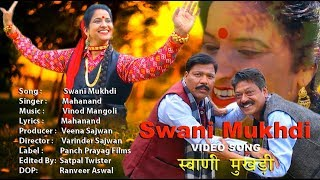 Swani Mukhedi New Garhwali Song Latest 2018