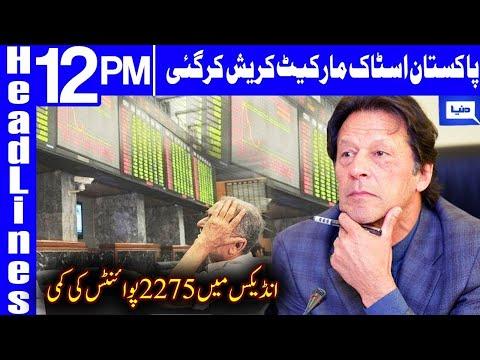 PAKISTAN STOCK EXCHANGE CRASHED || KSE 100 INDEX FELT 3000 POINTS