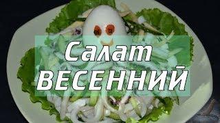 Рецепт вкусного салата  «Весенний» с кальмарами, перцем, помидорами просто пальчики оближешь
