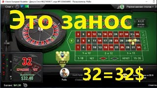 PokerStara рулетка. Раз, два и 100$. roulette PokerStars