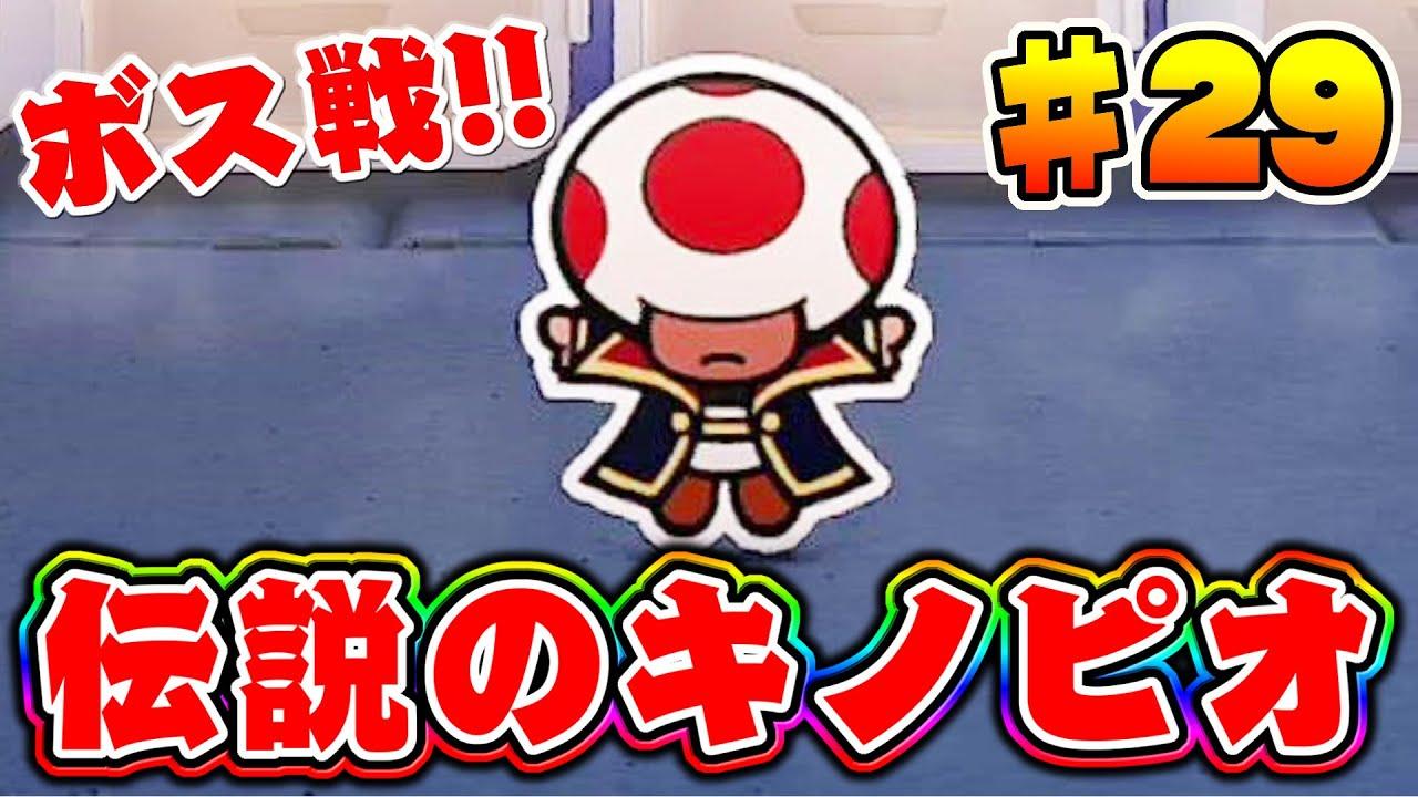 ボス登場!伝説のキノピオ・ピオ、あらわる…。 ペーパーマリオ オリガミキング♯29