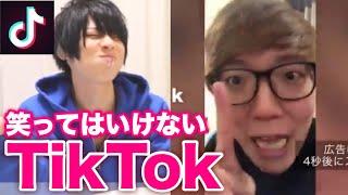 【大物YouTuber】Tik Tokで絶対に笑ってはいけない。 thumbnail