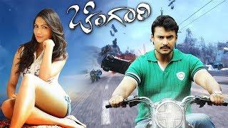 Chingari Kannada Movie Full HD | Darshan, Deepika Kamaiah, Bhavana