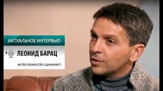 Леонид Барац. Актуальное интервью