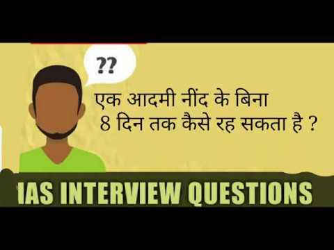 IAS INTERVIEW QUESTION एक आदमी नींद के बिना 8 ...