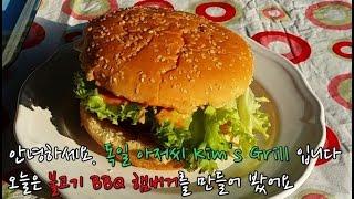 독일 아저씨 Kim's Grill 불고기 바베큐 햄버거 (캠핑요리)