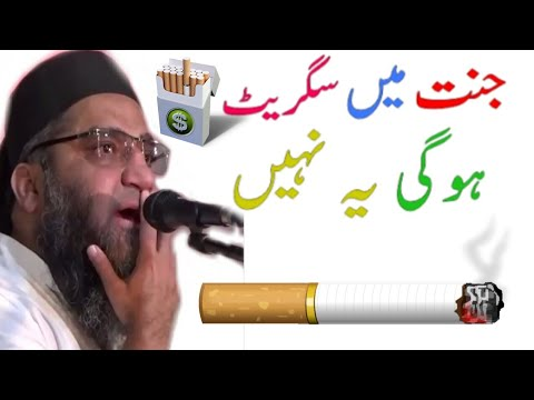 Jannat Me Sigrate Hogi Ya Nahi :- By Qari Ahmed Ali Gujrati ?