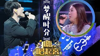 《嗨!唱起来》第4期精彩:杨宗纬《梦醒时分》【东方卫视官方高清】