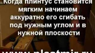 видео Обрамление пола плинтусом