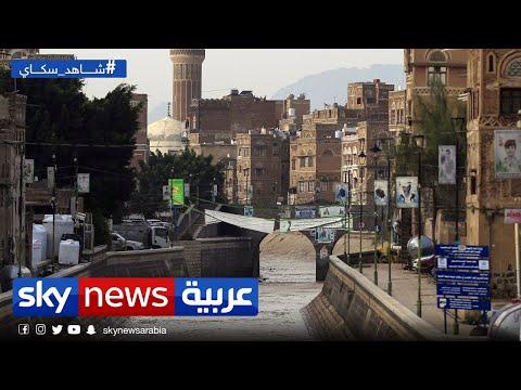 17 قتيلا من جراء السيول في محافظة مأرب اليمنية وتحذيرات من تضرر صنعاء التاريخية من موجة الأمطار  - نشر قبل 4 ساعة