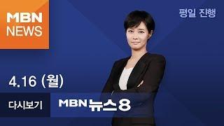 2018년 4월 16일 (월) 뉴스8   전체 다시보기