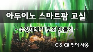 아두이노 스마트팜 수경재배기 구조 만들기