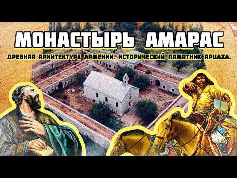 Монастырь Амарас. Древняя архитектура Армении. Исторический памятник Арцаха