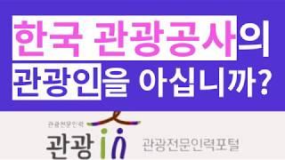 한국관광공사 관광인-관광전문인력포털, 관광종사인,관광분…