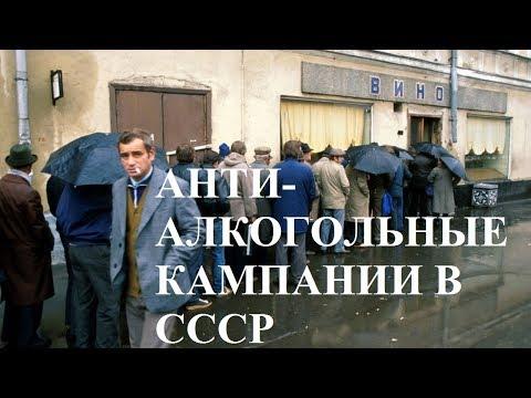 АНТИАЛКОГОЛЬНЫЕ КАМПАНИИ В СССР