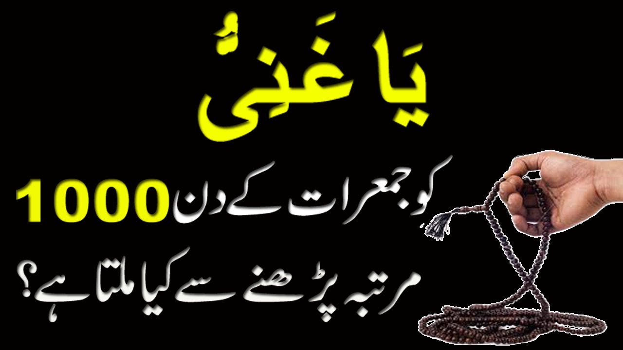 Download Ya ghaniyu benefits || Ya ghaniyu ka wazifa || Allah names benefits ||  Wazifa for job