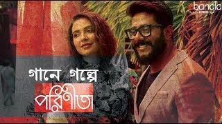 Parineeta | পরিণীতা | Music Release | Subhashree | Ritwick | Raj Chakraborty Entertainment