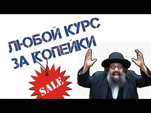 ЛЮБОЙ КУРС за 25 рублей Slifki Info