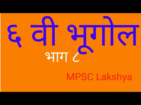 6th Geography maharashtra state board text books
