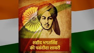 Download Bhagat Singh Shayari In Hindi Videos - Dcyoutube