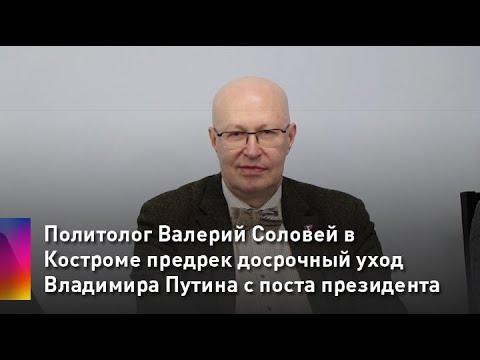 Политолог Валерий Соловей в Костроме предрек досрочный уход Владимира Путина с поста президента