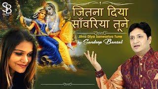 जितना दिया सावरिया तूने   Jitna Diya Sanwariya Tune   Best Khatu Shyam Bhajan   Sandeep Bansal