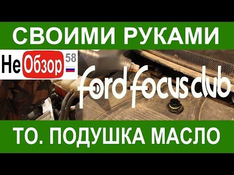 Cмотреть видео онлайн Своими руками. Замена подушки двигателя, замена масла. Форд Фокус 2.