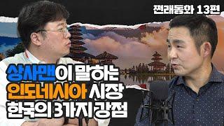 상사맨에게 듣는 인도네시아 시장, 한국의 3가지 강점!…