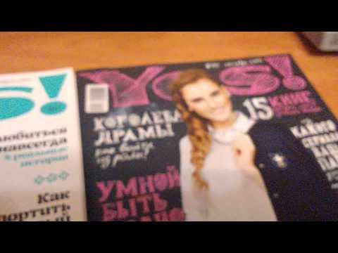 Мои журналы: Yes