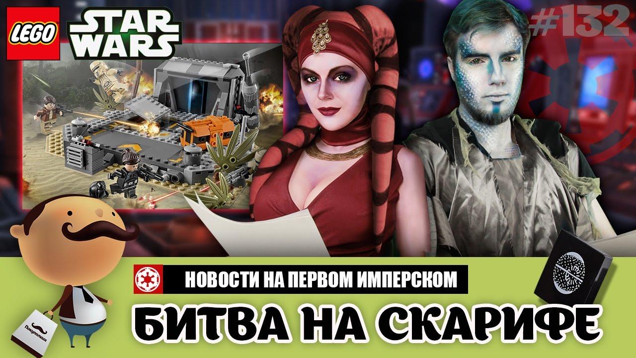 Изгой-один: LEGO Star Wars 75171 Битва на Скарифе   Поздравление