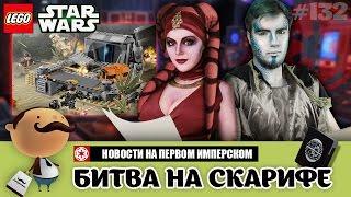 Изгой-один: LEGO Star Wars 75171 Битва на Скарифе + Поздравление