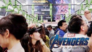 Avengers ENDGAME TRAIN - Japan