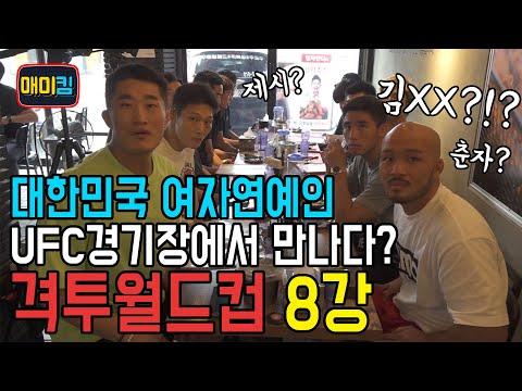 8명의 여자연예인이 격투기 경기를 했을때 김동현이 생각하는 우승자는?!