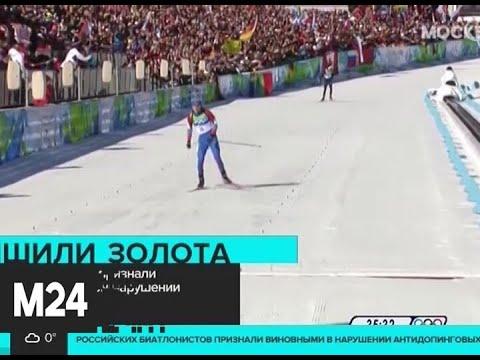 Биатлониста Устюгова признали виновным в допинговом нарушении - Москва 24