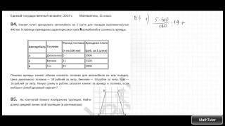 Решение реального варианта ЕГЭ по математике от 5 июня 2014 года. Задачи В1-В5