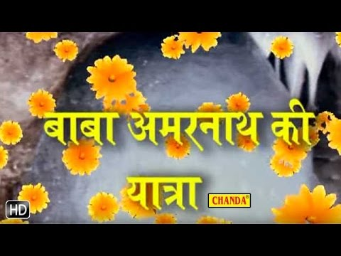 Baba Amarnath Ki Yatra || बाबा अमरनाथ की यात्रा || Hindi Devotional Travel Guide Docomentry