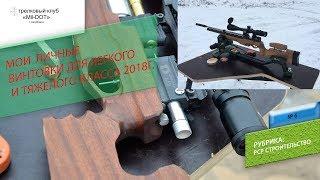 Мої гвинтівки для легкого і важкого класів